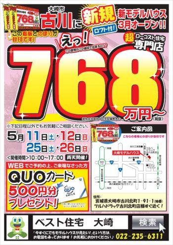 ベスト住宅 2019年5月 古川北町モデルハウスⅡ見学会