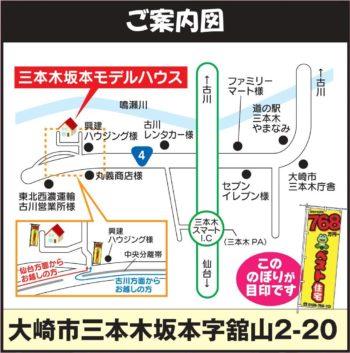 三本木坂本モデル ご案内図