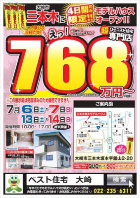 ベスト住宅 2019年7月チラシ 三本木坂本モデル