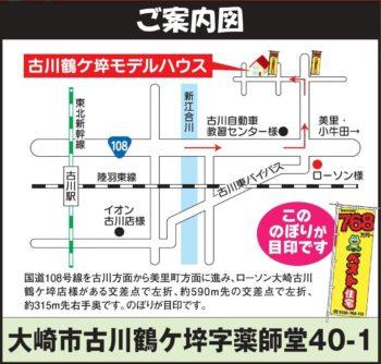 ベスト住宅 古川鶴ケ埣モデルハウス ご案内図
