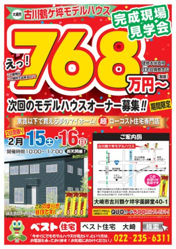 ベスト住宅 2020年2月15日・16日分 古川鶴ケ埣 チラシ A4表