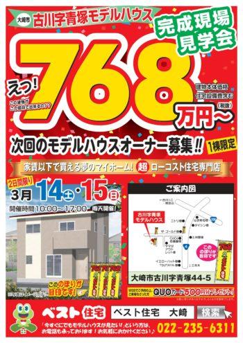ベスト住宅 古川字青塚モデルハウス