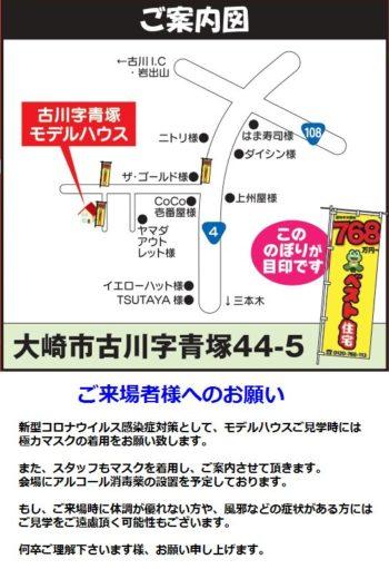 ベスト住宅 古川字青塚モデルハウスご案内図 及び お願い