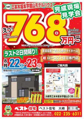 ベスト住宅 2020.08.22・23チラシ